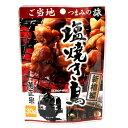 食品 - ご当地つまみの旅シリーズ 新橋編「菊正宗 塩焼き鳥 30g」