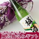 【風呂敷包みの日本酒ギフト】「純米樽酒720mlふろしき包み」
