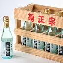 【日本酒・特撰ギフト】昔懐かしい木箱入り!「木箱入りミニボトル8本組(嘉宝蔵 生もと純米)」【送料無料】【税込み】【楽ギフ_のし】