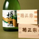 「樽酒・木枡で乾杯セット」【送料込み】
