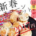 きくぱん新春スコーンセット税込2017円!【スコーン セット 福袋 パン】