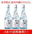 【送料無料】【秋季・数量限定】菊水純米吟醸ひやおろし720ml×3本