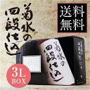 【送料込】菊水 四段仕込のスマートボックス 3L