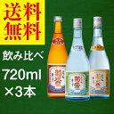 【送料無料】新米新酒ふなぐち&熟成ふなぐち&ふなぐちの720ml×3本 飲み比べ