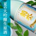 【夏季限定】菊水 夏の大吟醸 生原酒 720ml