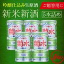 【冬季限定】 新米新酒 ふなぐち 菊水 一番しぼり 吟醸 生原酒 200ml×5本入