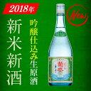 【冬季限定】新米新酒 ふなぐち 菊水一番しぼり720ml