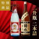 数量限定【純米吟醸菊水】×冬季限定【ふなぐち菊水一番しぼり】一升瓶2本詰