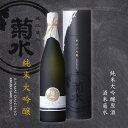 【父の日 お中元 ポイント10倍】純米大吟醸 原酒 酒米菊水 720ml