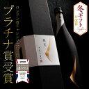 【日本酒 ギフト 送料無料】菊水 蔵光 純米大吟醸 750ml ☆ロンドン酒チャレンジ2020プラチナ賞受賞☆