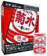 熟成ふなぐち菊水一番しぼり200ml缶(30本詰)【送料無料】