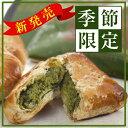 ショッピング抹茶 【季節限定】抹茶のボンディア 5個入