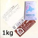 強力粉 キタノカオリ100% 1kg / 北海道産小麦・パン用粉・小麦粉・製パン材料・菓子パン粉