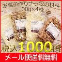 【メール便送料無料】お菓子作りナッツ4種セット /セット商品 ナッツ くるみ オメガ3脂肪酸 パン材料 製菓材料
