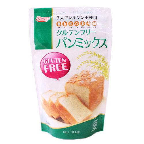 Bears グルテンフリーパンミックス 300g / パン用粉 小麦粉 製パン材料 パン粉 菓子パン粉 ホームベーカリー 国産 食パン粉 玄米粉