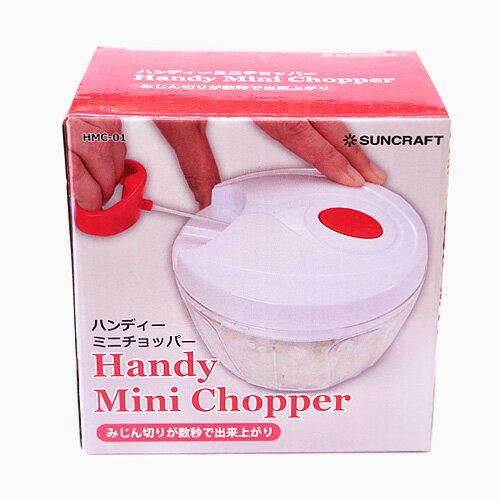 [SUNCRAFT]ハンディーミニチョッパー/製菓器具製パン器具調理道具みじん切り