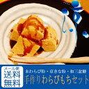 【メール便送料無料】和三盆糖で作る、本わらび入りわらびもちセ...