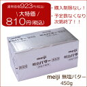 【大特価】明治乳業 無塩バター 450g / 油脂 製菓材料 パン材料