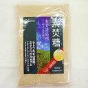 素焚糖(すだきとう)600g / さとうきび 砂糖 製菓材料 パン材料