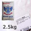 スーパーキング2.5kg / 最強力粉 小麦粉 パン用小麦粉 食パン ホームベーカリー パン材料