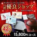 カタログギフト【31%OFF!】【あす楽対応可】プレミアムカ...