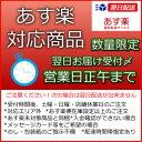 【31%OFF!】【あす...