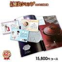 カタログギフト【31%OFF!】【あす楽(限定数あり)】プレ...