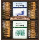【41%OFF】神戸元町の珈琲&クッキーセットMTC-B[クッキー焼き菓子洋菓子ドリップコーヒー紅茶詰合せギフトセット][内祝いお返し引越ご挨拶快気香典返法要粗供養満中陰][のし包装カード無料]