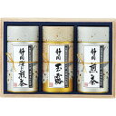 芳香園製茶 [日本茶 詰合せ ギフト セット] ギフト セット お礼 お祝い 御祝 お返し 引っ越し ご挨拶 法要 香典返し 志 贈り物 贈物 快気 贈答品