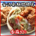 【送料無料】メスカニ【香箱蟹】6杯入り5,500円 (...