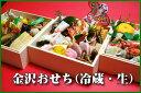 金沢おせち【送料無料】【冷蔵】【生】2017年加賀料理のお店が作るおせち料理3段重