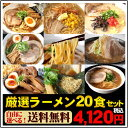 【お中元】【ギフト】【送料無料】お好きな麺とスープを自由に選べる≪ラーメン・つけ