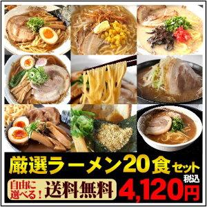 【お中元】【ギフト】【送料無料】お好きな麺とスープを自由に選べる≪ラーメン・つけ麺20食セット≫ 10P18Jun16