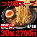 【送料別】【濃縮スープ】●30袋パック【お徳用】≪業務用本格つけ麺スープ30袋≫(スープのみ)10P18Jun16