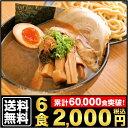 【ギフト】【送料無料】【累計6万食突破!】≪濃厚魚介豚骨つけ麺6食セット≫