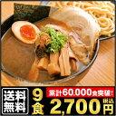 【お中元】【ギフト】【送料無料】つけ麺 送料無料【