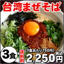 【送料別】【同梱にお勧め】ガツンとした刺激とコク深い旨味がクセになる!≪台湾まぜそばお試し3食≫