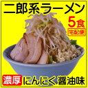 【宅配便】【送料無料】濃厚にんにく醤油味!≪二郎系 ラーメン5食セット≫