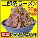 【宅配便】【送料無料】濃厚にんにく醤油味!≪二郎系 ラーメン20食セット≫