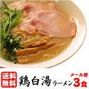 【送料無料】【メール便】≪鶏白湯ラーメン3食セット≫