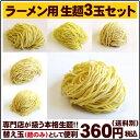 【送料別(メール便と同梱不可)】お好きな生麺が選べる!≪麺のみ3玉セット≫(ラーメン用)※スープは付いていません。 10P27May16