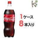 ショッピング通販 【kilakila*キラキラ】【送料無料】コカ・コーラ1.5LPET (1ケース 8本入り) 炭酸飲料 ジュース ペットボトル 1.5l 1.5リットル 1555 1555ml 箱 通販 【コカコーラ】