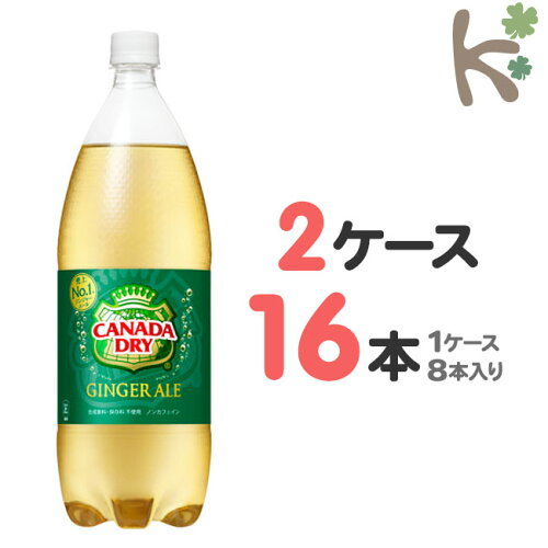 カナダドライ ジンジャーエール炭酸飲料 1.5L 8本入り ネット販売 送料無料