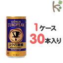 【kilakila*キラキラ】【送料無料】ジョージアヨーロピアン コクの微糖 185g缶 (1ケース 30本入り) 缶コーヒー 加糖 微糖 ...