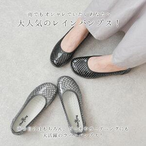 【kilakila*キラキラ】日本製(国産)●梅雨の時期に味方してくれる防水のレインぺたんこパンプスは、花柄、ヒョウなどカラバリ豊富でおしゃれなレインシューズ。丸いバレエが女の子らしくかわいいローヒールでラバーフラットシューズのレディース靴