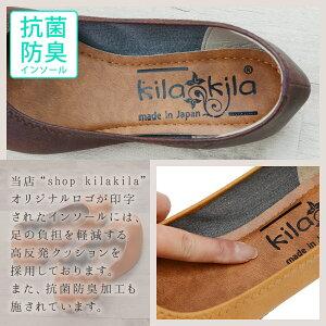 【kilakila*キラキラ】【小さいサイズ・大きいサイズ対応SS〜4L(26.0cm)】日本製★とんがりつま先は、ストレスなし♪ハンドメイド★ぺたんこパンプスはかわいいアーモンドトゥのフラットシューズ。25.5cm対応のおしゃれな痛くないレディース靴