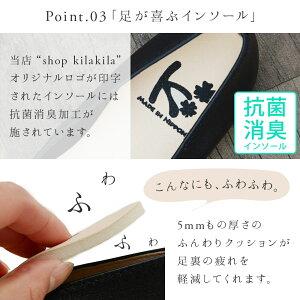 【kilakila*キラキラ】日本製(国産)●本革レザーのま〜るいつま先は疲れにくく、軽量の歩きやすいローヒールのフラットなぺたんこパンプス。カジュアルでかわいいバレエシューズはハンドメイドのシンプルでオールシーズン使える痛くないレディース靴