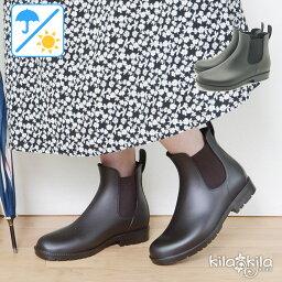 【kilakila*キラキラ】レインブーツ ブーツ レディース 防水 フラットシューズ ローヒール ぺたんこ サイドゴア 黒 ブラック 長靴 痛くない 歩きやすい 疲れにくい ゴム ラバーシューズ 通勤 通学 雨靴 かわいい おしゃれ カジュアル レディース靴