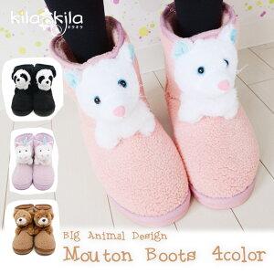 【kilakila*キラキラ】もこもこぬいぐるみムートンブーツ♪ショート丈で動物たちがキュートで個性的。ぺたんこ靴が歩きやすいアニマル付きの暖かいレディース靴