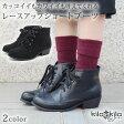 【kilakila*キラキラ】ブーツ ショート ショートブーツ かわいい おしゃれ 厚底 スエード調 カジュアル クール マニッシュ モード レースアップ 紐 黒 ブラック レディース靴